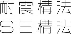 SE構法ロゴ