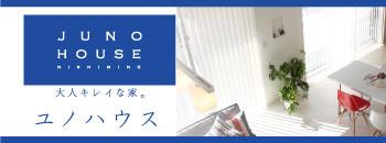 JUNO HOUSE [ユノハウス]